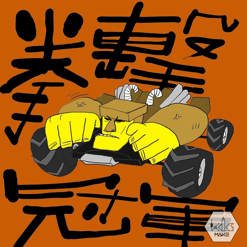 拳擊冠軍-有大過沙煲嘅鐵拳,可以用巨人之力將對手打到老遠(好似係)