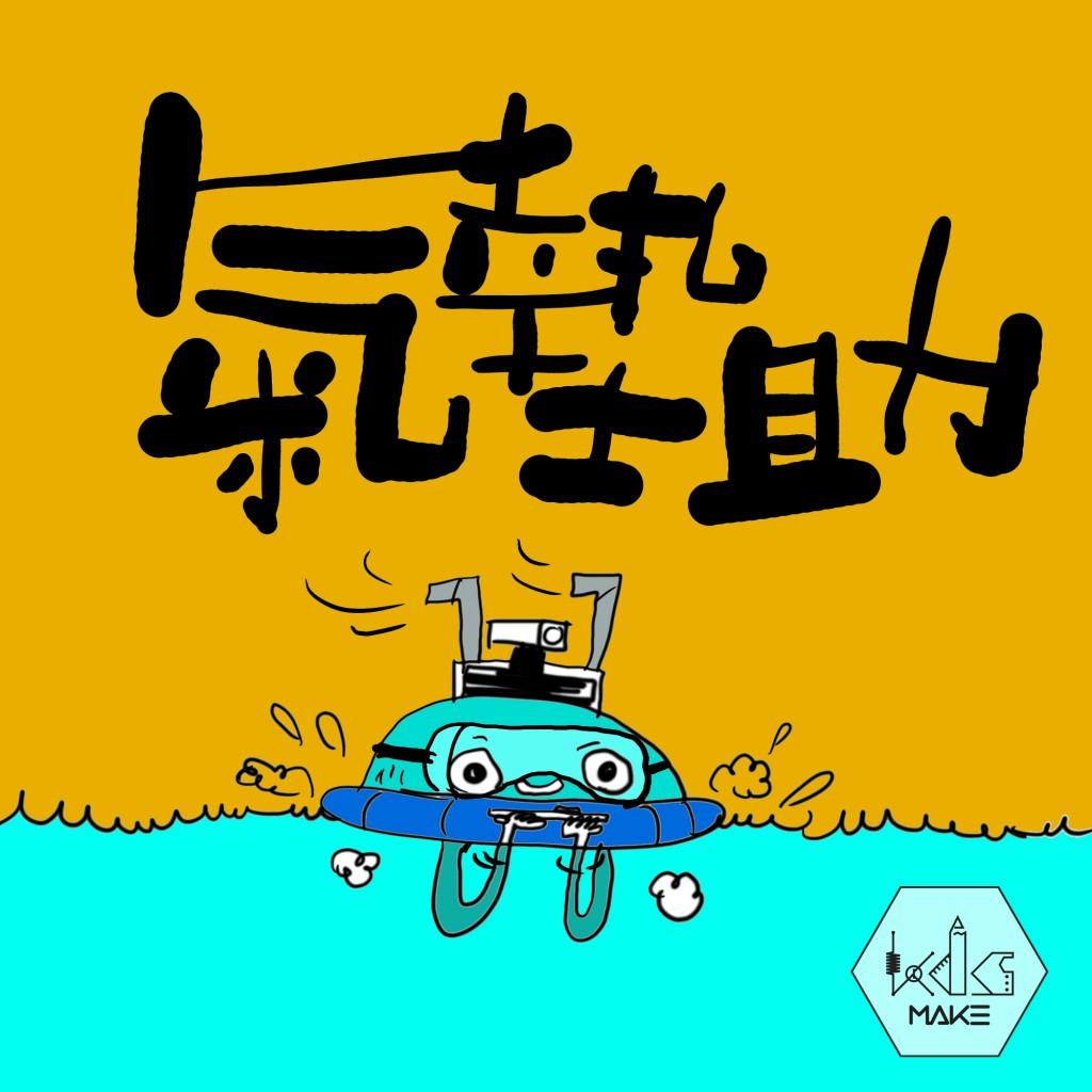 氣墊助-可以喺水面高速輕鬆移動嘅機械人,主要任務係平穩地運送金幣